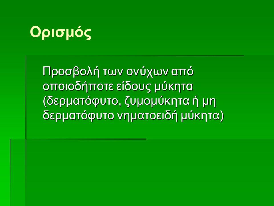 Ορισμός Προσβολή των ονύχων από οποιοδήποτε είδους μύκητα (δερματόφυτο, ζυμομύκητα ή μη δερματόφυτο νηματοειδή μύκητα) Προσβολή των ονύχων από οποιοδήποτε είδους μύκητα (δερματόφυτο, ζυμομύκητα ή μη δερματόφυτο νηματοειδή μύκητα)