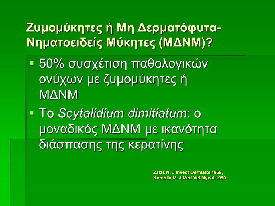  50% συσχέτιση παθολογικών ονύχων με ζυμομύκητες ή ΜΔΝΜ  Το Scytalidium dimitiatum: ο μοναδικός ΜΔΝΜ με ικανότητα διάσπασης της κερατίνης Ζυμομύκητες ή Μη Δερματόφυτα- Νηματοειδείς Μύκητες (ΜΔΝΜ).