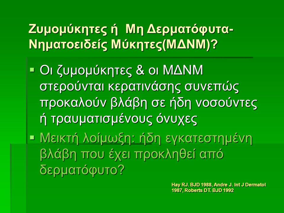 Ζυμομύκητες ή Μη Δερματόφυτα- Νηματοειδείς Μύκητες(ΜΔΝΜ).