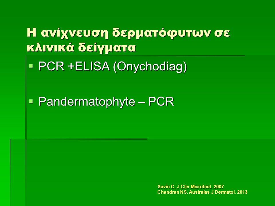 Η ανίχνευση δερματόφυτων σε κλινικά δείγματα  PCR +ELISA (Onychodiag)  Pandermatophyte – PCR Savin C.