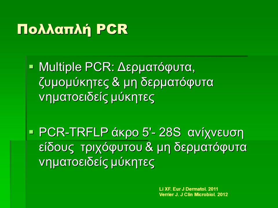 Πολλαπλή PCR  Multiple PCR: Δερματόφυτα, ζυμομύκητες & μη δερματόφυτα νηματοειδείς μύκητες  PCR-TRFLP άκρο 5 - 28S ανίχνευση είδους τριχόφυτου & μη δερματόφυτα νηματοειδείς μύκητες Li XF.