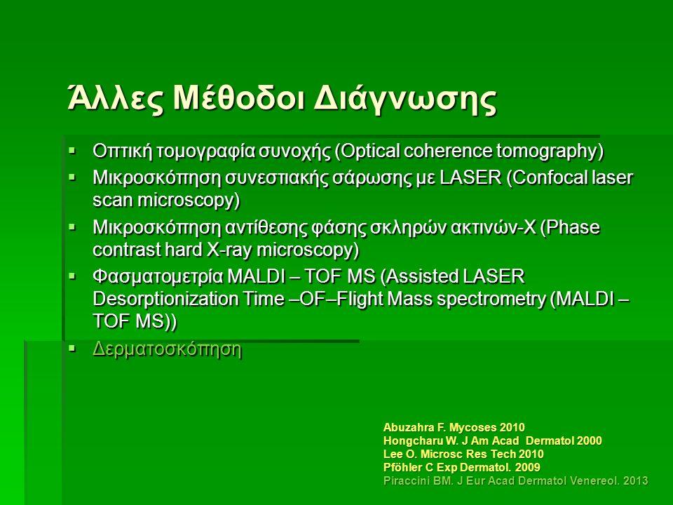 Άλλες Μέθοδοι Διάγνωσης  Οπτική τομογραφία συνοχής (Optical coherence tomography)  Μικροσκόπηση συνεστιακής σάρωσης με LASER (Confocal laser scan microscopy)  Μικροσκόπηση αντίθεσης φάσης σκληρών ακτινών-X (Phase contrast hard X-ray microscopy)  Φασματομετρία MALDI – TOF MS (Assisted LASER Desorptionization Time –OF–Flight Mass spectrometry (MALDI – TOF MS))  Δερματοσκόπηση Abuzahra F.
