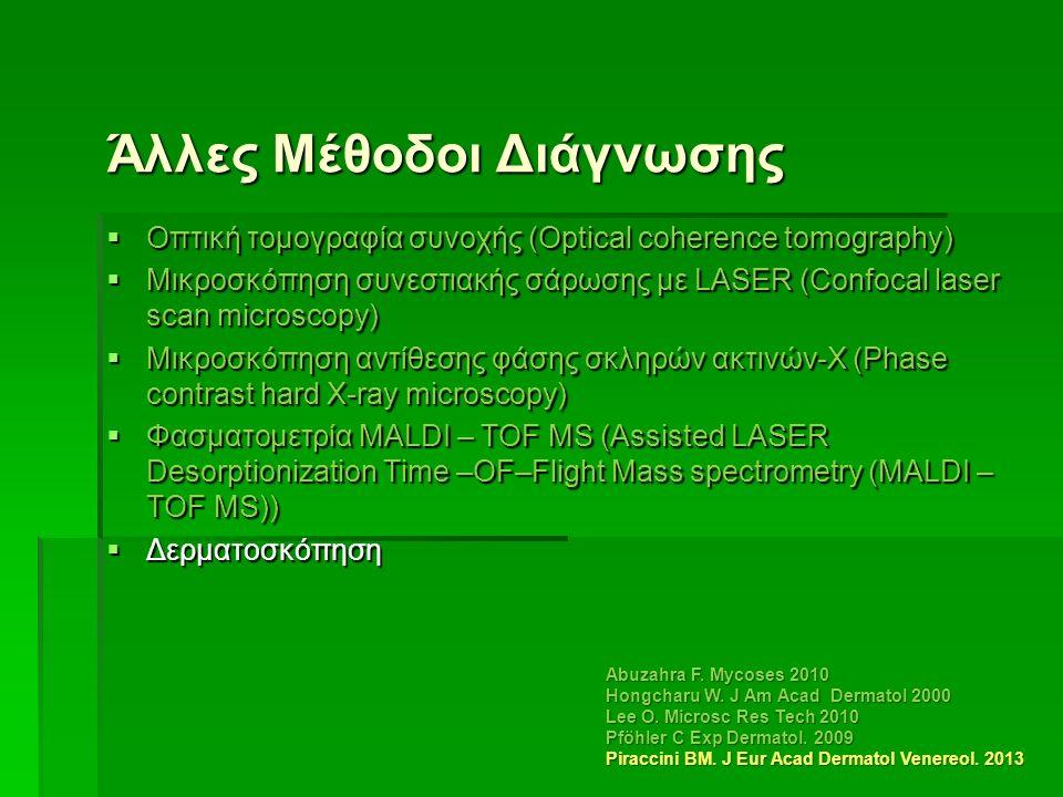 Άλλες Μέθοδοι Διάγνωσης  Οπτική τομογραφία συνοχής (Optical coherence tomography)  Mικροσκόπηση συνεστιακής σάρωσης με LASER (Confocal laser scan microscopy)  Mικροσκόπηση αντίθεσης φάσης σκληρών ακτινών-X (Phase contrast hard X-ray microscopy)  Φασματομετρία MALDI – TOF MS (Assisted LASER Desorptionization Time –OF–Flight Mass spectrometry (MALDI – TOF MS))  Δερματοσκόπηση Abuzahra F.