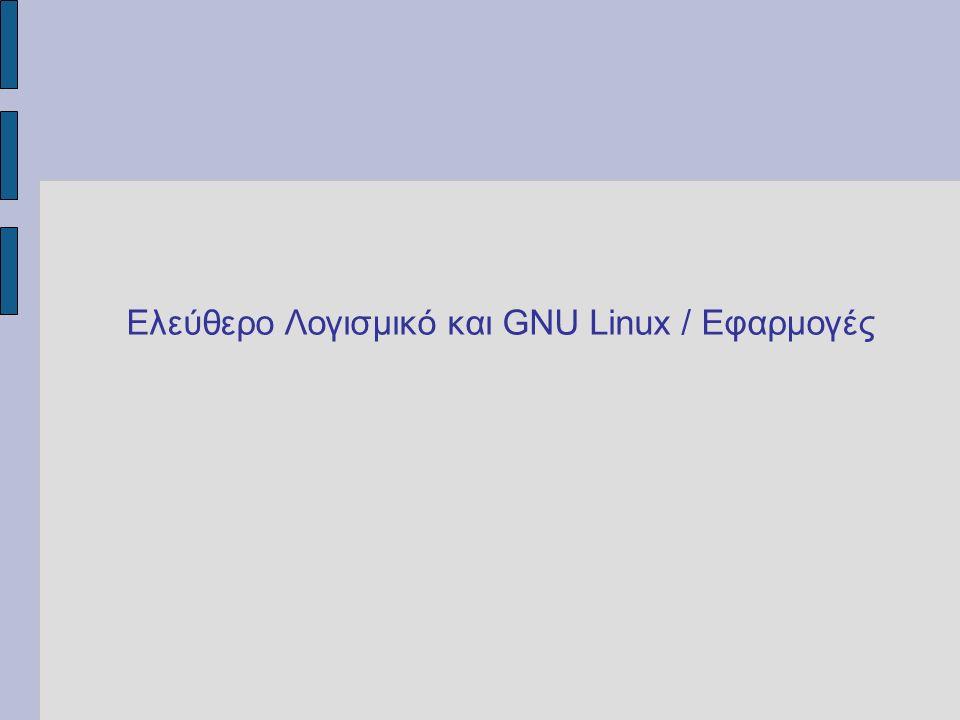 Ελεύθερο Λογισμικό και GNU Linux / Εφαρμογές