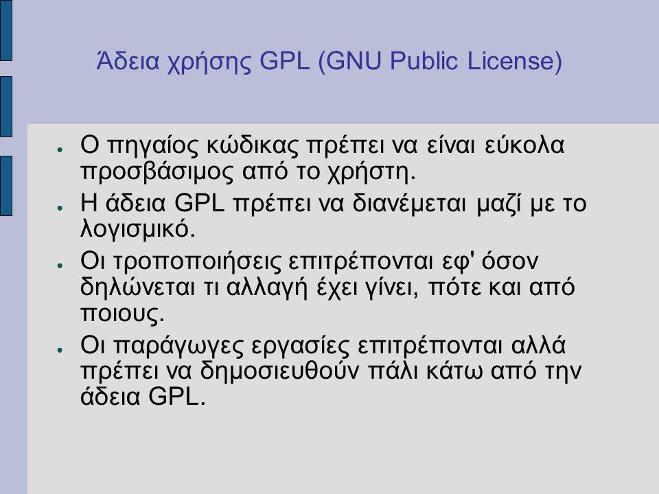 Άδεια χρήσης GPL (GNU Public License) ● Ο πηγαίος κώδικας πρέπει να είναι εύκολα προσβάσιμος από το χρήστη.