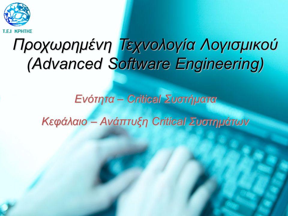 Προχωρημένη Τεχνολογία Λογισμικού (Advanced Software Engineering) Ενότητα – Critical Συστήματα Κεφάλαιο – Ανάπτυξη Critical Συστημάτων