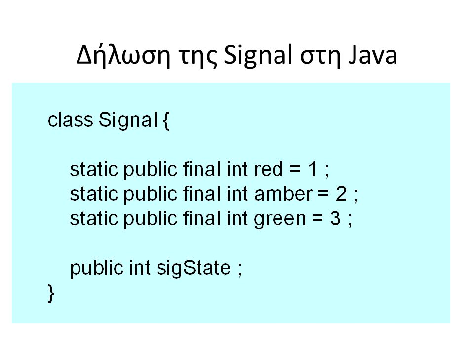 Δήλωση της Signal στη Java