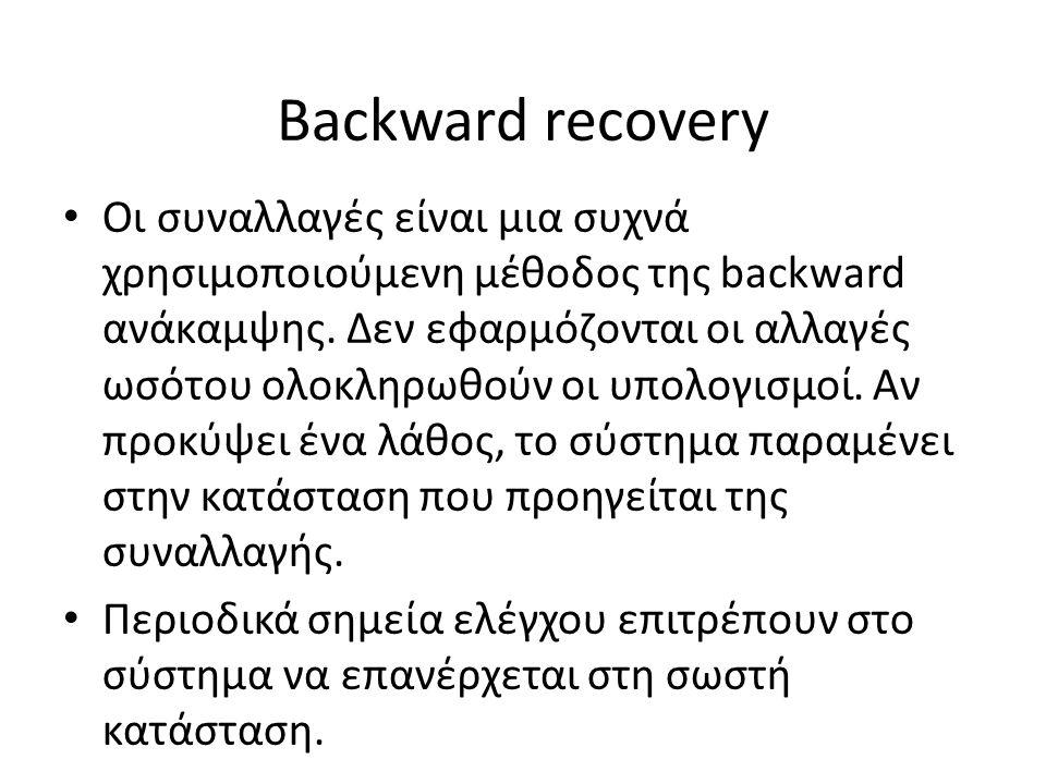 Backward recovery Οι συναλλαγές είναι μια συχνά χρησιμοποιούμενη μέθοδος της backward ανάκαμψης.
