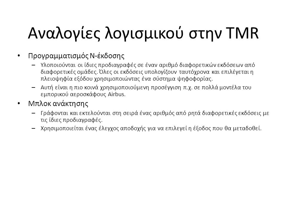 Αναλογίες λογισμικού στην TMR Προγραμματισμός N-έκδοσης – Υλοποιούνται οι ίδιες προδιαγραφές σε έναν αριθμό διαφορετικών εκδόσεων από διαφορετικές ομάδες.