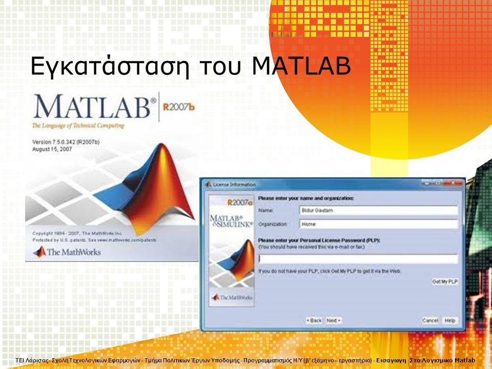 Εγκατάσταση του MATLAB ΤΕΙ Λάρισας- Σχολή Τεχνολογικών Εφαρμογών - Τμήμα Πολιτικών Έργων Υποδομής - Προγραμματισμός Η/Υ (β' εξάμηνο – εργαστήριο) - Εισαγωγη Στο Λογισμικο Matlab