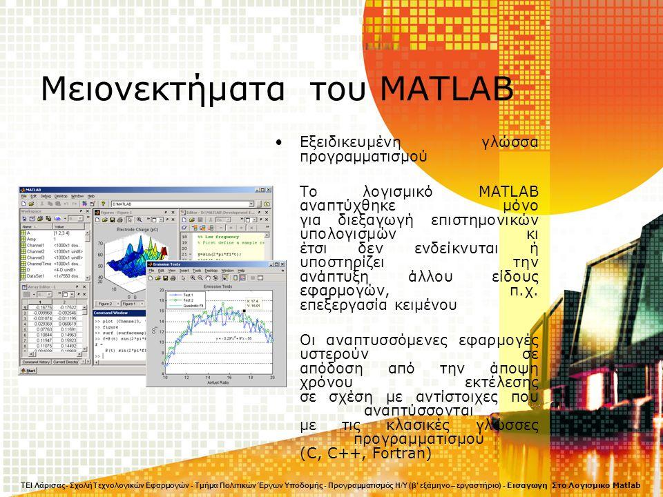 Μειονεκτήματα του MATLAB Εξειδικευμένη γλώσσα προγραμματισμού Το λογισμικό MATLAB αναπτύχθηκε μόνο για διεξαγωγή επιστημονικών υπολογισμών κι έτσι δεν ενδείκνυται ή υποστηρίζει την ανάπτυξη άλλου είδους εφαρμογών, π.χ.