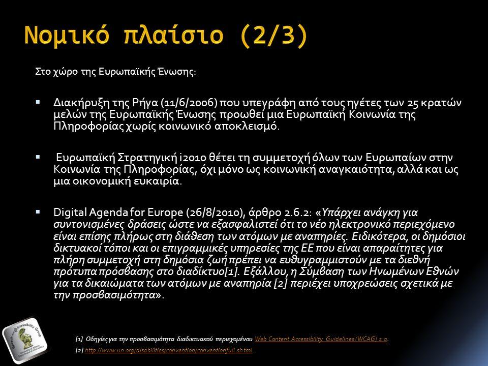 Στο χώρο της Ευρωπαϊκής Ένωσης:  Διακήρυξη της Ρήγα (11/6/2006) που υπεγράφη από τους ηγέτες των 25 κρατών μελών της Ευρωπαϊκής Ένωσης προωθεί μια Ευρωπαϊκή Κοινωνία της Πληροφορίας χωρίς κοινωνικό αποκλεισμό.