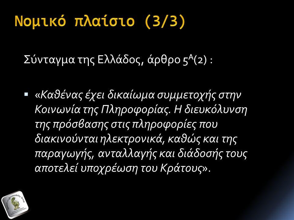 Σύνταγμα της Ελλάδος, άρθρο 5 Α (2) :  «Καθένας έχει δικαίωμα συμμετοχής στην Κοινωνία της Πληροφορίας.