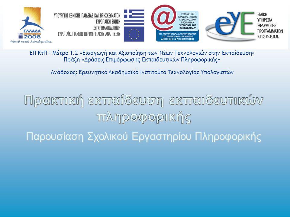 ΕΠ ΚτΠ – Μέτρο 1.2 «Εισαγωγή και Αξιοποίηση των Νέων Τεχνολογιών στην Εκπαίδευση» Πράξη «Δράσεις Επιμόρφωσης Εκπαιδευτικών Πληροφορικής» Ανάδοχος: Ερευνητικό Ακαδημαϊκό Ινστιτούτο Τεχνολογίας Υπολογιστών Παρουσίαση Σχολικού Εργαστηρίου Πληροφορικής