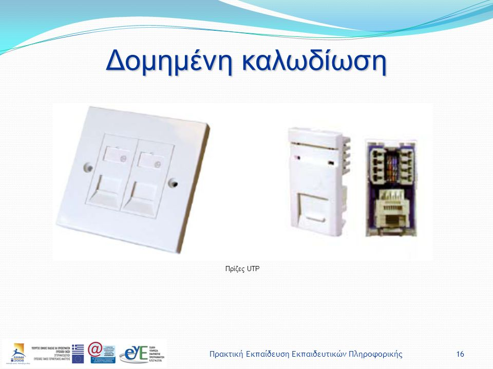 Πρακτική Εκπαίδευση Εκπαιδευτικών Πληροφορικής16 Δομημένη καλωδίωση Πρίζες UTP