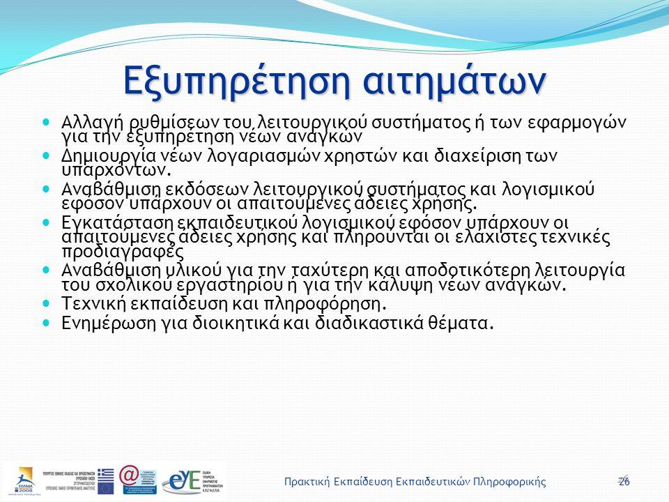 Πρακτική Εκπαίδευση Εκπαιδευτικών Πληροφορικής26 Εξυπηρέτηση αιτημάτων Αλλαγή ρυθμίσεων του λειτουργικού συστήματος ή των εφαρμογών για την εξυπηρέτηση νέων αναγκών Δημιουργία νέων λογαριασμών χρηστών και διαχείριση των υπαρχόντων.