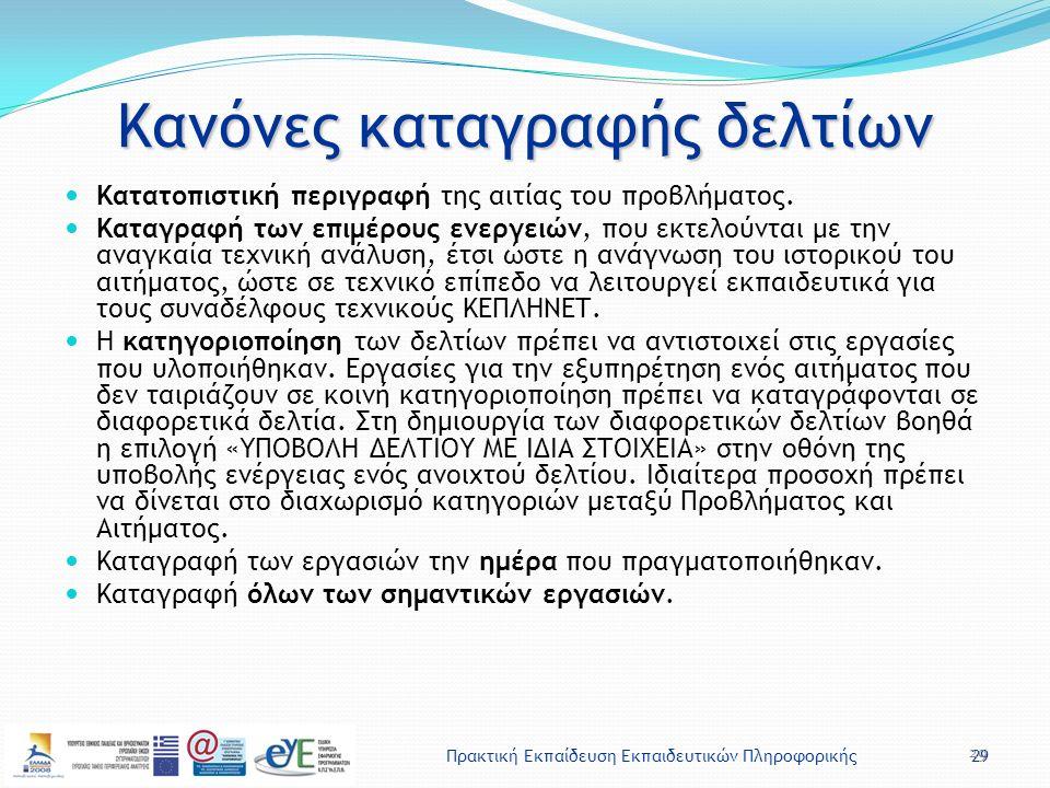 Πρακτική Εκπαίδευση Εκπαιδευτικών Πληροφορικής29 Κανόνες καταγραφής δελτίων Κατατοπιστική περιγραφή της αιτίας του προβλήματος.