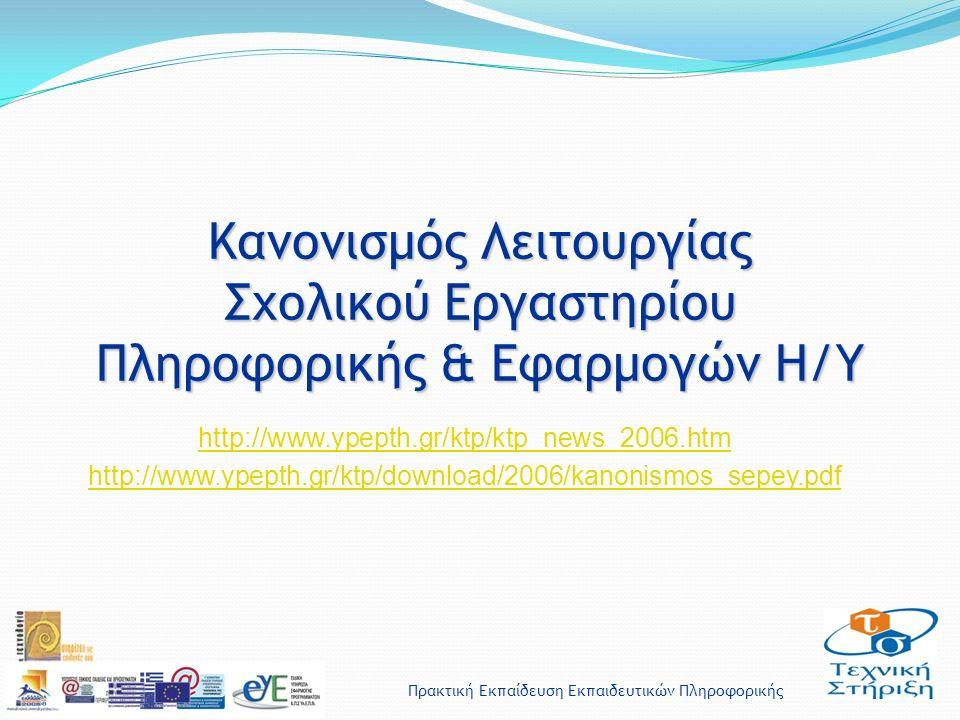 Πρακτική Εκπαίδευση Εκπαιδευτικών Πληροφορικής30 Κανονισμός Λειτουργίας Σχολικού Εργαστηρίου Πληροφορικής & Εφαρμογών Η/Υ http://www.ypepth.gr/ktp/ktp_news_2006.htm http://www.ypepth.gr/ktp/download/2006/kanonismos_sepey.pdf
