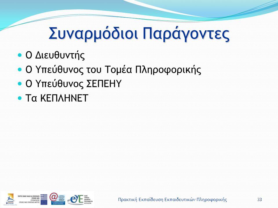 Πρακτική Εκπαίδευση Εκπαιδευτικών Πληροφορικής33 Συναρμόδιοι Παράγοντες Ο Διευθυντής Ο Υπεύθυνος του Τομέα Πληροφορικής Ο Υπεύθυνος ΣΕΠΕΗΥ Τα ΚΕΠΛΗΝΕΤ 33