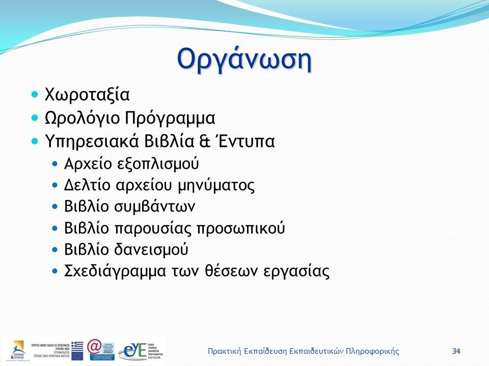 Πρακτική Εκπαίδευση Εκπαιδευτικών Πληροφορικής34 Οργάνωση Χωροταξία Ωρολόγιο Πρόγραμμα Υπηρεσιακά Βιβλία & Έντυπα Αρχείο εξοπλισμού Δελτίο αρχείου μηνύματος Βιβλίο συμβάντων Βιβλίο παρουσίας προσωπικού Βιβλίο δανεισμού Σχεδιάγραμμα των θέσεων εργασίας 34