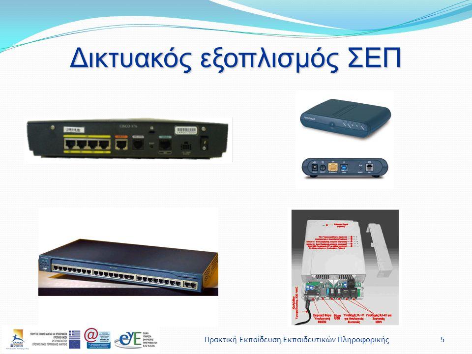 Πρακτική Εκπαίδευση Εκπαιδευτικών Πληροφορικής5 Δικτυακός εξοπλισμός ΣΕΠ