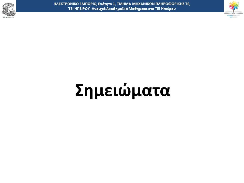 1717 -,, ΤΕΙ ΗΠΕΙΡΟΥ - Ανοιχτά Ακαδημαϊκά Μαθήματα στο ΤΕΙ Ηπείρου 17 Σημειώματα ΗΛΕΚΤΡΟΝΙΚΟ ΕΜΠΟΡΙΟ, Ενότητα 1, ΤΜΗΜΑ ΜΗΧΑΝΙΚΩΝ ΠΛΗΡΟΦΟΡΙΚΗΣ ΤΕ, ΤΕΙ ΗΠΕΙΡΟΥ- Ανοιχτά Ακαδημαϊκά Μαθήματα στο ΤΕΙ Ηπείρου