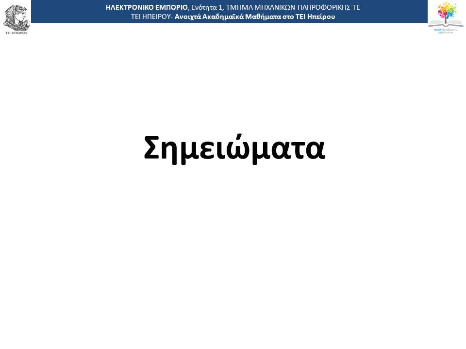 2121 -,, ΤΕΙ ΗΠΕΙΡΟΥ - Ανοιχτά Ακαδημαϊκά Μαθήματα στο ΤΕΙ Ηπείρου ΗΛΕΚΤΡΟΝΙΚΟ ΕΜΠΟΡΙΟ, Ενότητα 1, ΤΜΗΜΑ ΜΗΧΑΝΙΚΩΝ ΠΛΗΡΟΦΟΡΙΚΗΣ ΤΕ ΤΕΙ ΗΠΕΙΡΟΥ- Ανοιχτά Ακαδημαϊκά Μαθήματα στο ΤΕΙ Ηπείρου Σημειώματα