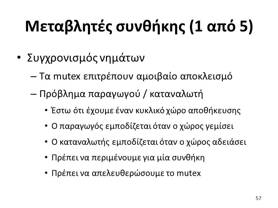 Μεταβλητές συνθήκης (1 από 5) Συγχρονισμός νημάτων – Τα mutex επιτρέπουν αμοιβαίο αποκλεισμό – Πρόβλημα παραγωγού / καταναλωτή Έστω ότι έχουμε έναν κυ