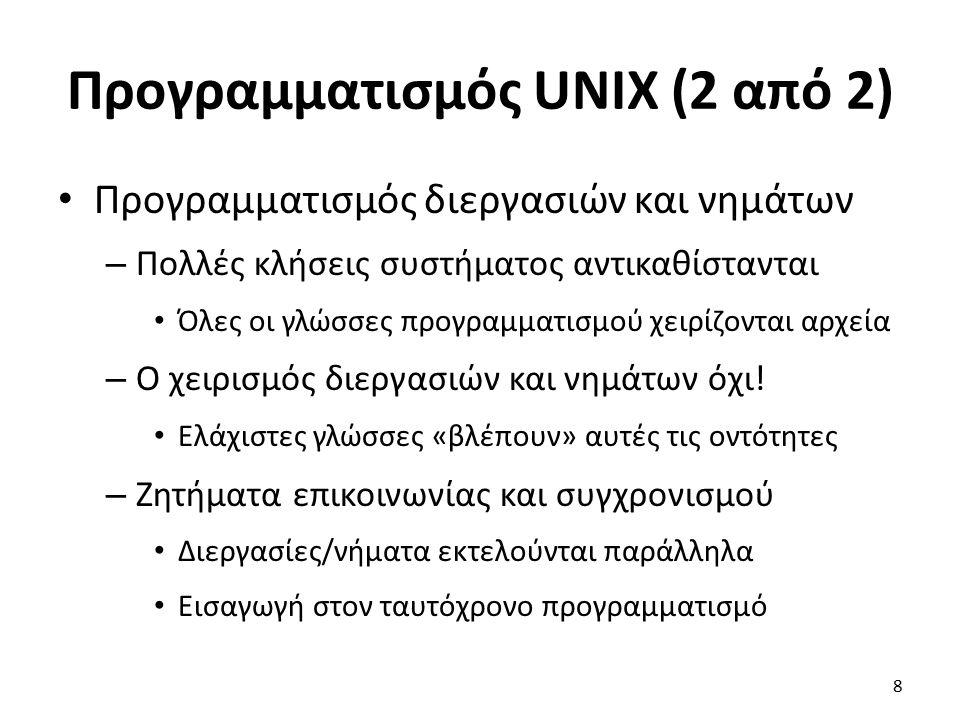 Προγραμματισμός UNIX (2 από 2) Προγραμματισμός διεργασιών και νημάτων – Πολλές κλήσεις συστήματος αντικαθίστανται Όλες οι γλώσσες προγραμματισμού χειρίζονται αρχεία – Ο χειρισμός διεργασιών και νημάτων όχι.