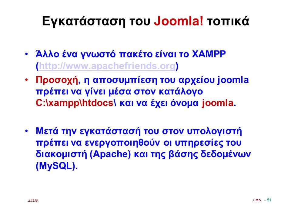 Δ.Π.Θ. CMS - 51 Εγκατάσταση του Joomla.