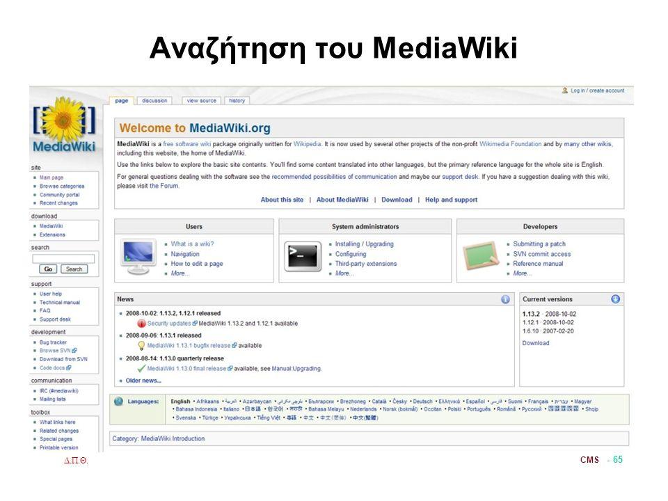 Δ.Π.Θ. CMS - 65 Αναζήτηση του MediaWiki