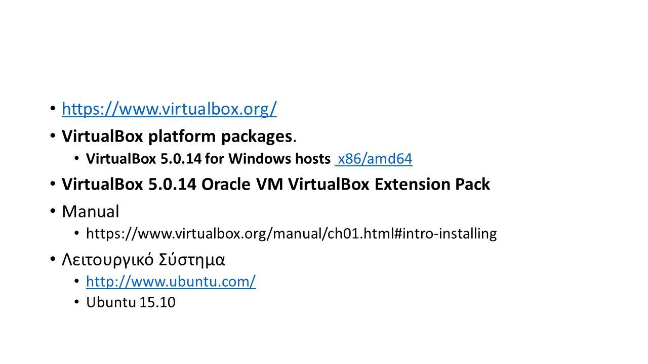 Linux Permissions https://help.ubuntu.com/community/FilePermissions touch file1 file2 file3 Δομή φακέλων στο Linux (Ubuntu) https://help.ubuntu.com/community/LinuxFilesystemTreeOverview Εγκατάσταση πακέτων στο Ubuntu https://help.ubuntu.com/community/InstallingSoftware Γραφικό περιβάλλον sudo apt-get install software-package-name