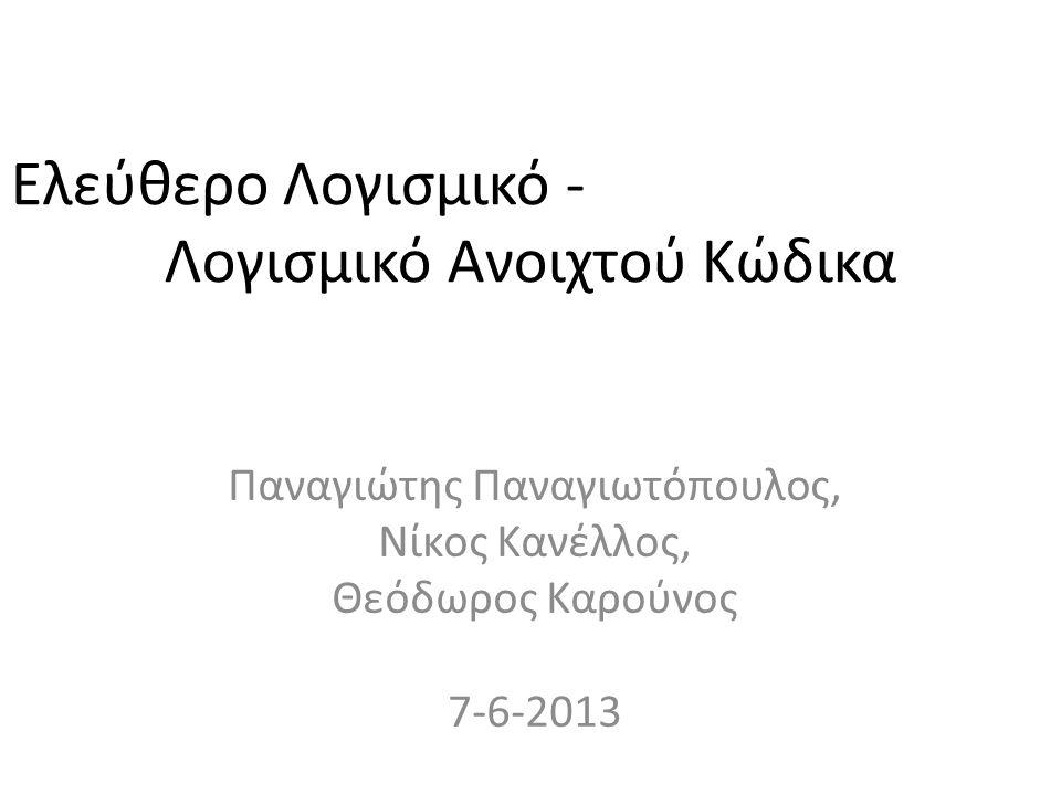 Ελεύθερο Λογισμικό - Λογισμικό Ανοιχτού Κώδικα Παναγιώτης Παναγιωτόπουλος, Νίκος Κανέλλος, Θεόδωρος Καρούνος 7-6-2013