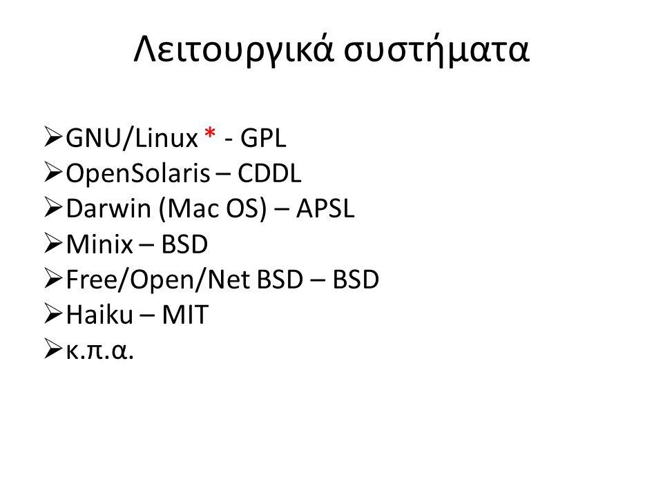 Λειτουργικά συστήματα  GNU/Linux * - GPL  OpenSolaris – CDDL  Darwin (Mac OS) – APSL  Minix – BSD  Free/Open/Net BSD – BSD  Haiku – MIT  κ.π.α.