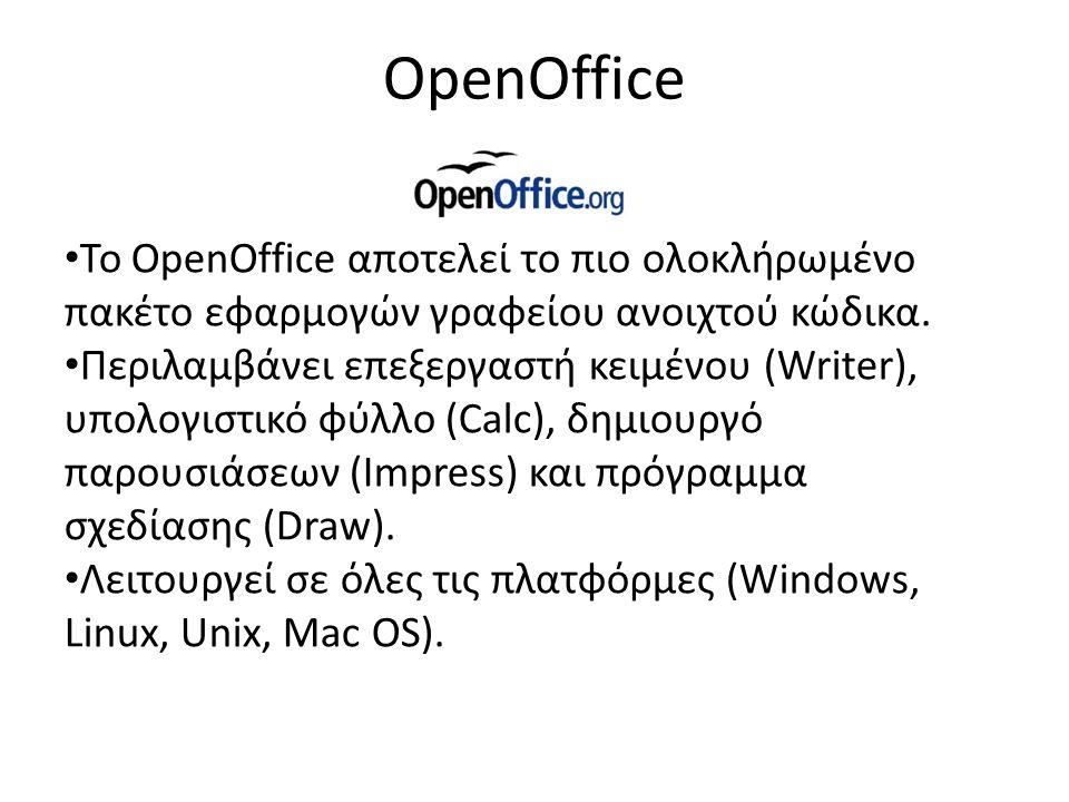 OpenOffice Το OpenOffice αποτελεί το πιο ολοκλήρωμένο πακέτο εφαρμογών γραφείου ανοιχτού κώδικα. Περιλαμβάνει επεξεργαστή κειμένου (Writer), υπολογιστ