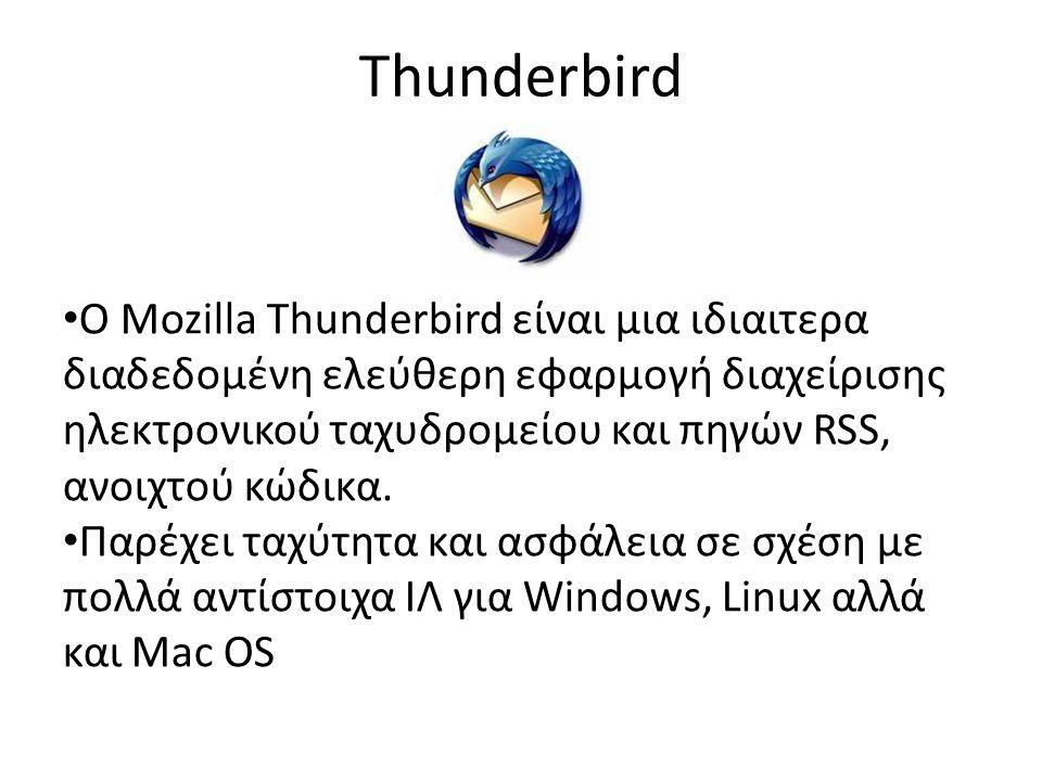 Thunderbird O Mozilla Thunderbird είναι μια ιδιαιτερα διαδεδομένη ελεύθερη εφαρμογή διαχείρισης ηλεκτρονικού ταχυδρομείου και πηγών RSS, ανοιχτού κώδι