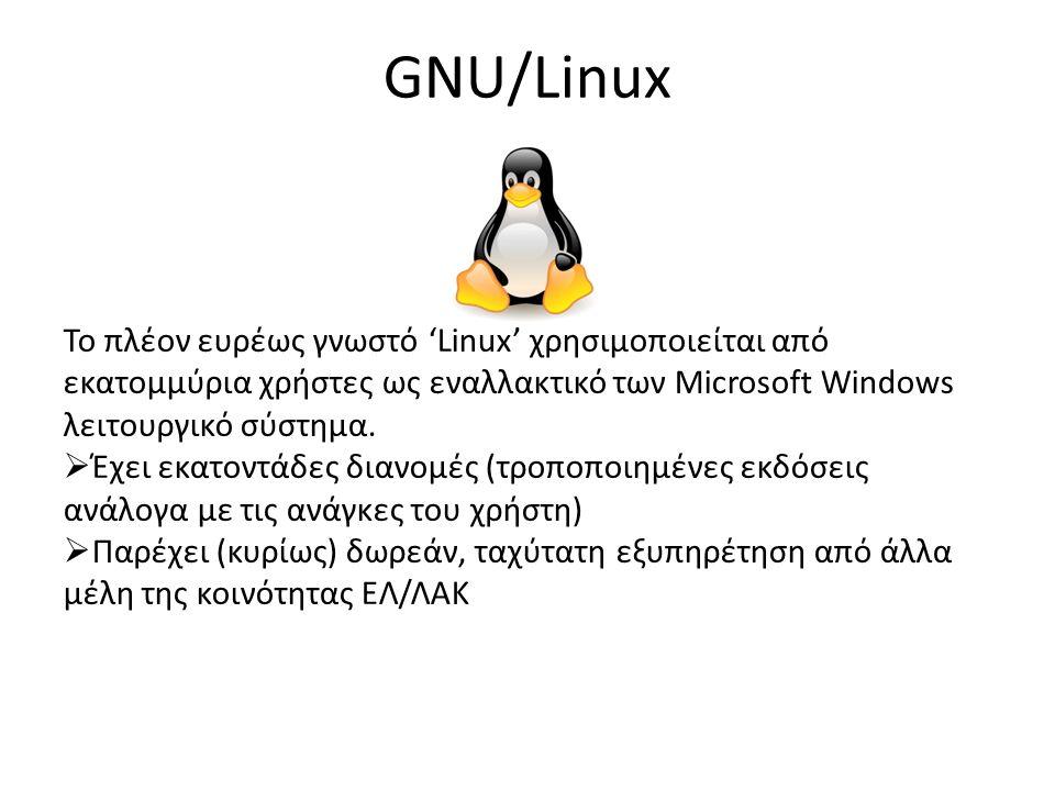 GNU/Linux To πλέον ευρέως γνωστό 'Linux' χρησιμοποιείται από εκατομμύρια χρήστες ως εναλλακτικό των Microsoft Windows λειτουργικό σύστημα.  Έχει εκατ
