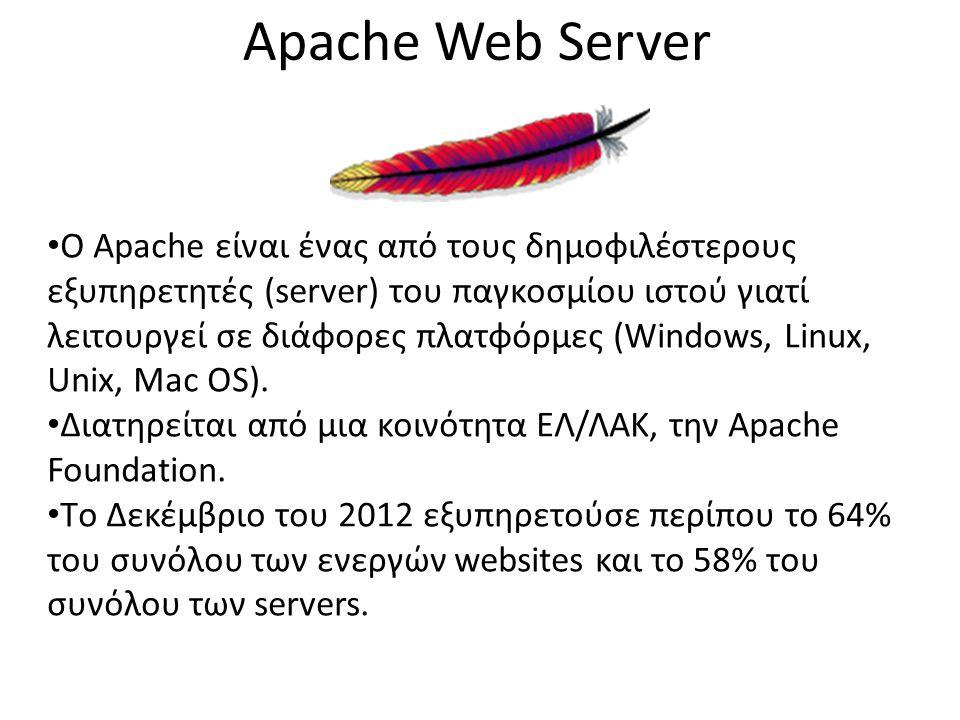Apache Web Server O Apache είναι ένας από τους δημοφιλέστερους εξυπηρετητές (server) του παγκοσμίου ιστού γιατί λειτουργεί σε διάφορες πλατφόρμες (Windows, Linux, Unix, Mac OS).