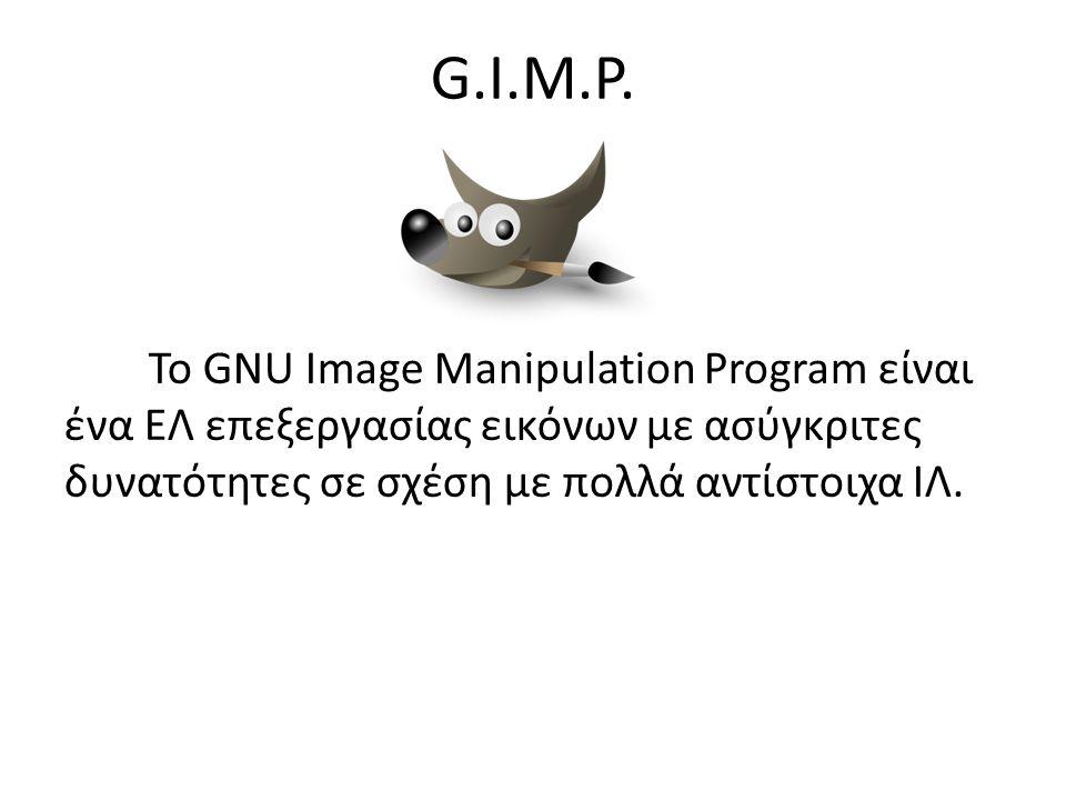 G.I.M.P. Το GNU Image Manipulation Program είναι ένα ΕΛ επεξεργασίας εικόνων με ασύγκριτες δυνατότητες σε σχέση με πολλά αντίστοιχα ΙΛ. 17/5/2013Θεματ