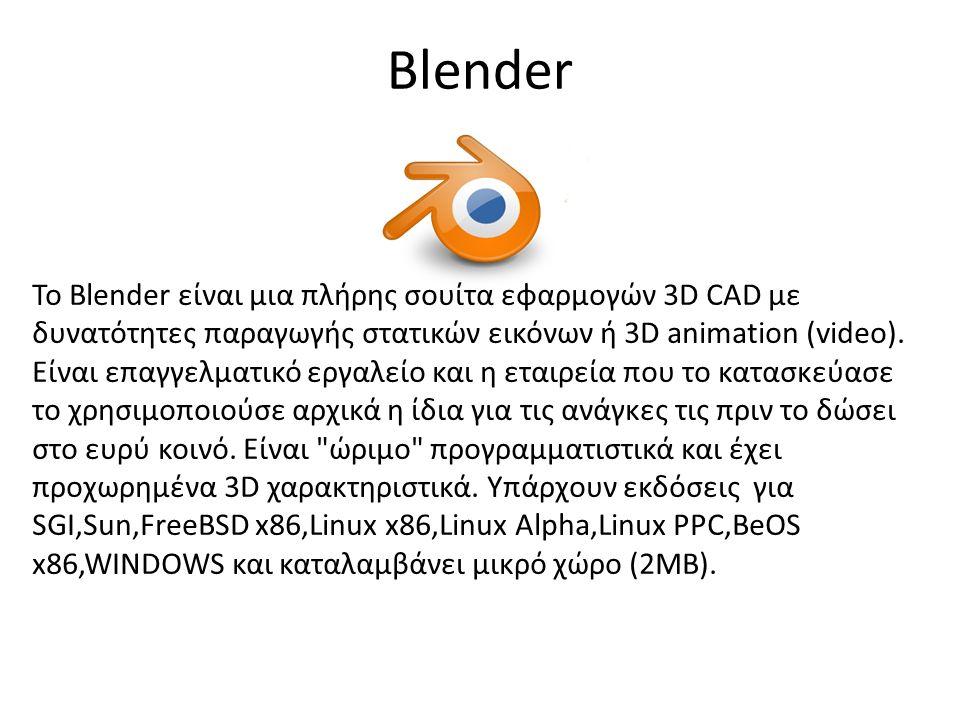 Blender Το Blender είναι μια πλήρης σουίτα εφαρμογών 3D CAD με δυνατότητες παραγωγής στατικών εικόνων ή 3D animation (video).