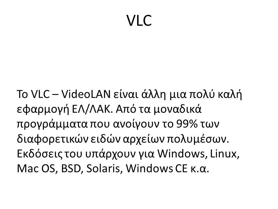 VLC Το VLC – VideoLAN είναι άλλη μια πολύ καλή εφαρμογή ΕΛ/ΛΑΚ. Από τα μοναδικά προγράμματα που ανοίγουν το 99% των διαφορετικών ειδών αρχείων πολυμέσ