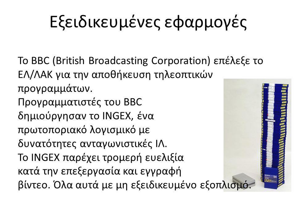 Εξειδικευμένες εφαρμογές Το BBC (British Broadcasting Corporation) επέλεξε το ΕΛ/ΛΑΚ για την αποθήκευση τηλεοπτικών προγραμμάτων. Προγραμματιστές του