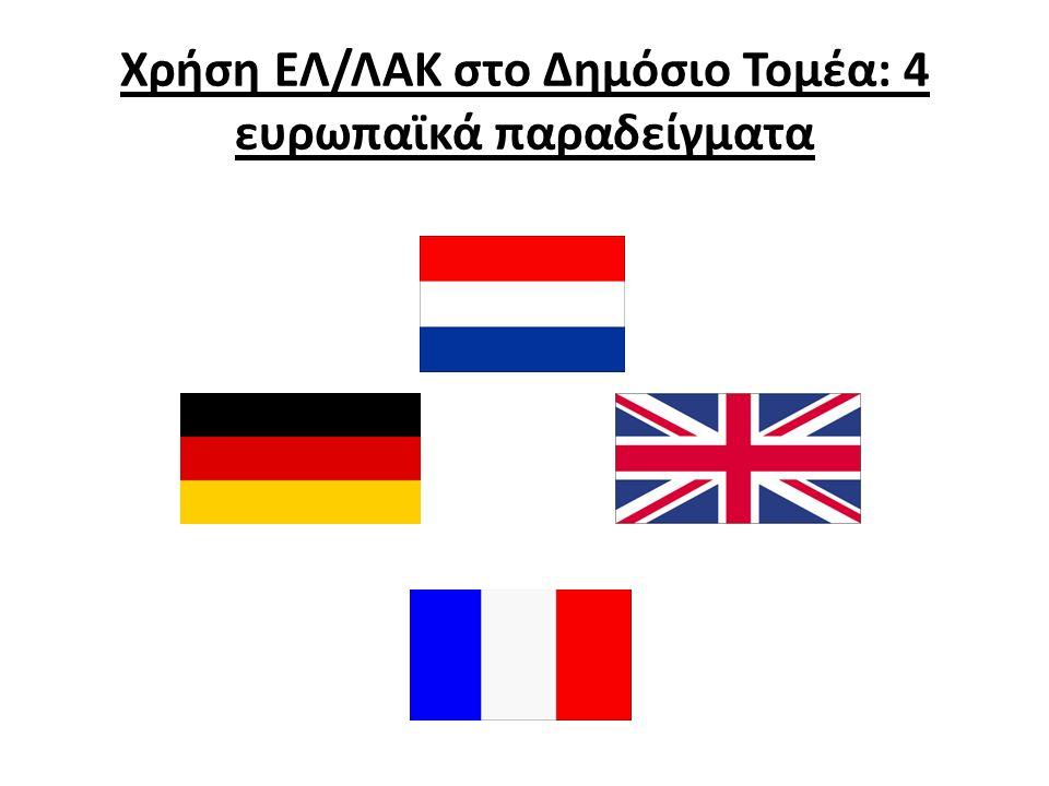 Χρήση ΕΛ/ΛΑΚ στο Δημόσιο Τομέα: 4 ευρωπαϊκά παραδείγματα 17/5/2013Θεματα ΚτΠ/Γ