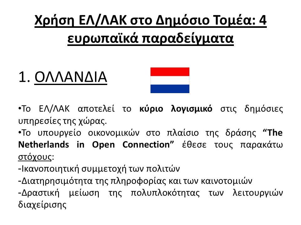 Χρήση ΕΛ/ΛΑΚ στο Δημόσιο Τομέα: 4 ευρωπαϊκά παραδείγματα 1. ΟΛΛΑΝΔΙΑ Το ΕΛ/ΛΑΚ αποτελεί το κύριο λογισμικό στις δημόσιες υπηρεσίες της χώρας. Το υπουρ
