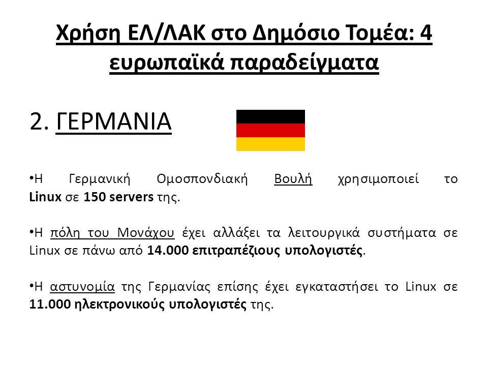 Χρήση ΕΛ/ΛΑΚ στο Δημόσιο Τομέα: 4 ευρωπαϊκά παραδείγματα 2.