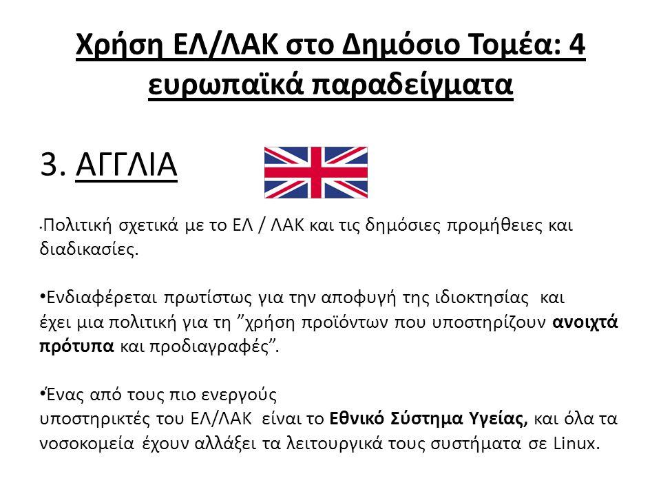 Χρήση ΕΛ/ΛΑΚ στο Δημόσιο Τομέα: 4 ευρωπαϊκά παραδείγματα 3. ΑΓΓΛΙΑ Πολιτική σχετικά με το ΕΛ / ΛΑΚ και τις δημόσιες προμήθειες και διαδικασίες. Ενδιαφ