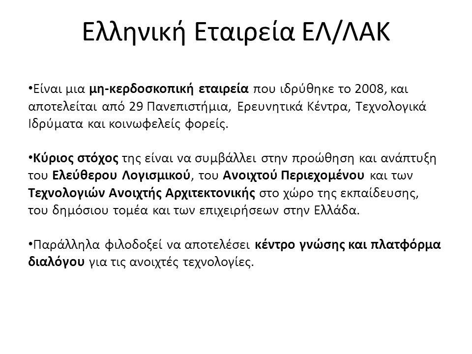 Ελληνική Εταιρεία ΕΛ/ΛΑΚ Είναι μια μη-κερδοσκοπική εταιρεία που ιδρύθηκε το 2008, και αποτελείται από 29 Πανεπιστήμια, Ερευνητικά Κέντρα, Τεχνολογικά
