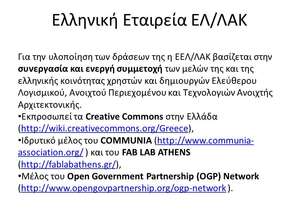 Ελληνική Εταιρεία ΕΛ/ΛΑΚ Για την υλοποίηση των δράσεων της η ΕΕΛ/ΛΑΚ βασίζεται στην συνεργασία και ενεργή συμμετοχή των μελών της και της ελληνικής κο