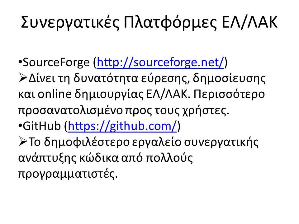 Συνεργατικές Πλατφόρμες ΕΛ/ΛΑΚ SourceForge (http://sourceforge.net/)http://sourceforge.net/  Δίνει τη δυνατότητα εύρεσης, δημοσίευσης και online δημιουργίας ΕΛ/ΛΑΚ.