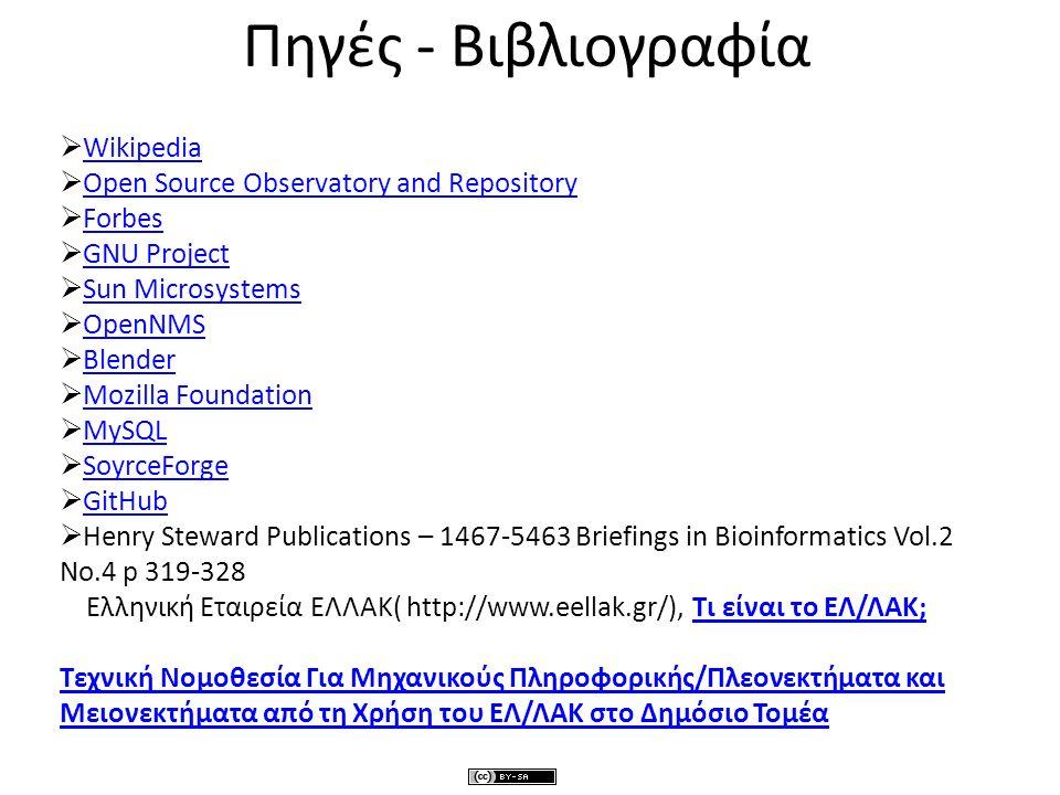 Πηγές - Βιβλιογραφία  Wikipedia Wikipedia  Open Source Observatory and Repository Open Source Observatory and Repository  Forbes Forbes  GNU Proje